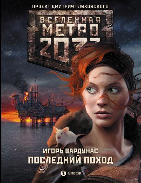 Метро 2033. Последний поход (м). Игорь Вардунас