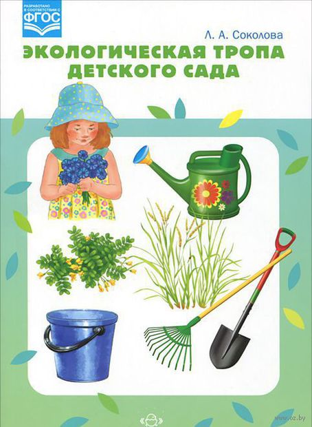 Экологическая тропа детского сада. Лариса Соколова