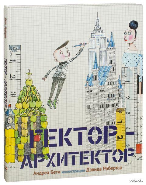 Гектор - архитектор. Андреа Бети