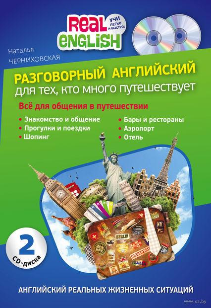 Разговорный английский для тех, кто много путешествует (+ 2 CD). Наталья Черниховская