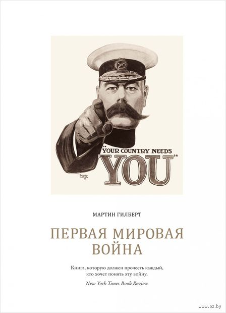 Первая мировая война. Мартин Гилберт