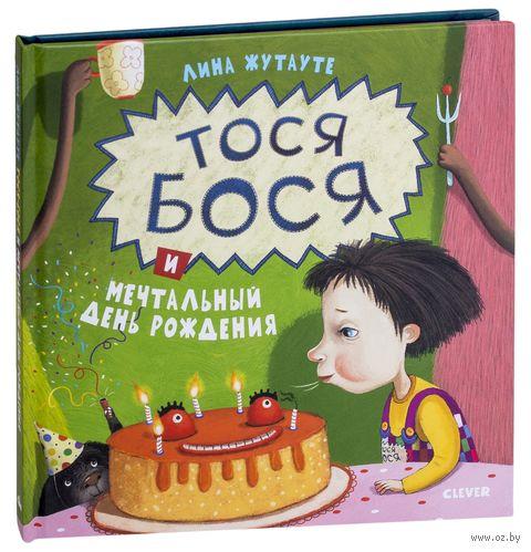 Тося-Бося и мечтательный день рождения. Лина Жутауте