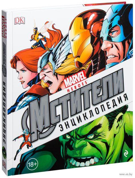 Энциклопедия Marvel Мстители — фото, картинка