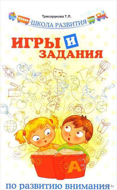 Игры и задания по развитию внимания. Татьяна Трясорукова