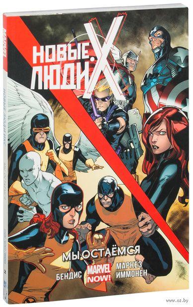 Новые Люди Икс. Том 2. Мы остаемся (16+). Брайан Бендис