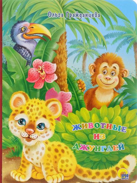 Животные из джунглей. Ольга Гражданцева