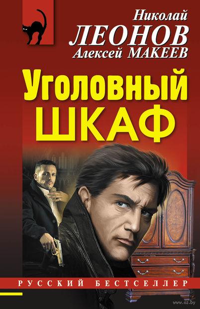 Уголовный шкаф. Николай Леонов, Алексей Макеев