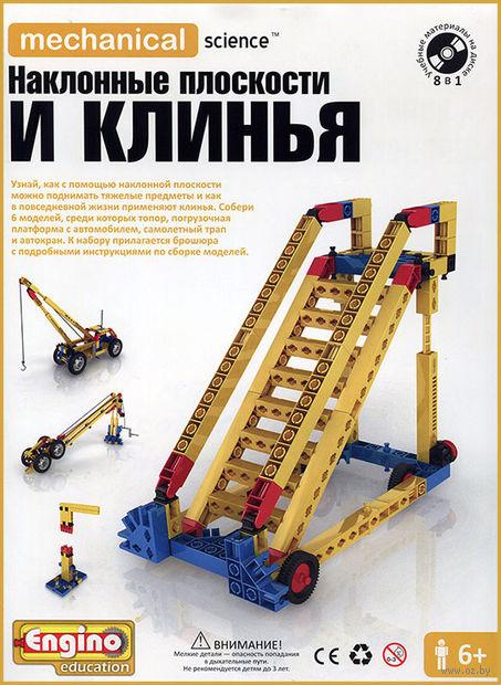 """Конструктор """"Mechanical Science. Наклонные плоскости и клинья"""" (132 детали) — фото, картинка"""