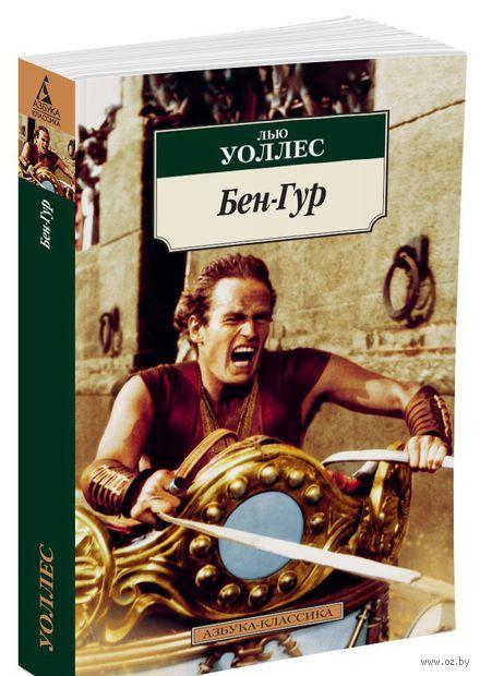 Бен-Гур — фото, картинка