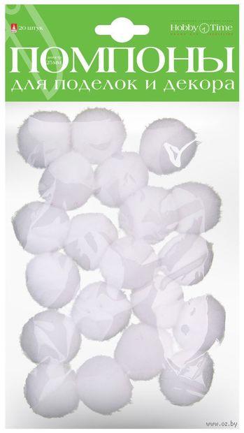 Помпоны пушистые №27 (20 шт.; 25 мм; белые) — фото, картинка
