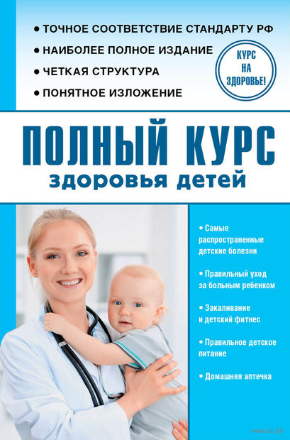 Полный курс здоровья детей — фото, картинка