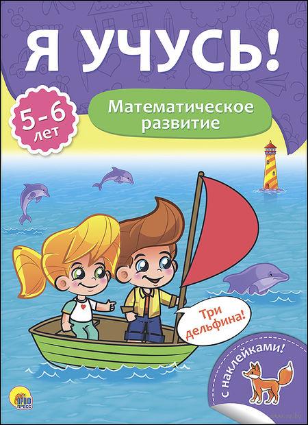 Я учусь! Математическое развитие. Для детей от 5 до 6 лет — фото, картинка