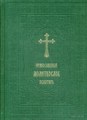Православный молитвослов. Псалтирь — фото, картинка