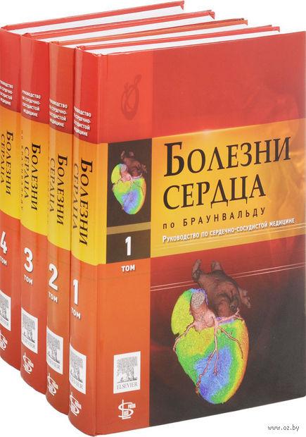 Болезни сердца по Браунвальду. Руководство по сердечно-сосудистой медицине. В 4 томах (комплект из 4 книг) — фото, картинка