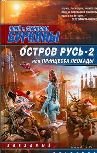 Остров Русь 2, или Принцесса Леокады. Юлий Буркин, Станислав Буркин