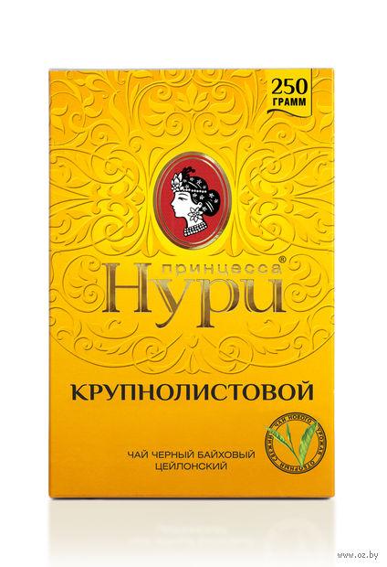 """Чай черный листовой """"Принцесса Нури. Крупнолистовой"""" (250 г) — фото, картинка"""