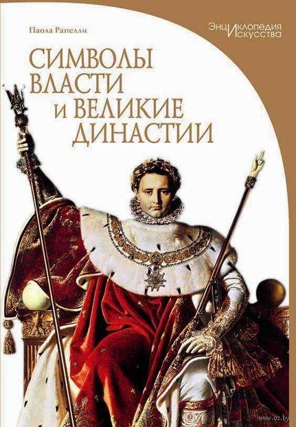 Символы власти и великие династии. Паола Рапелли