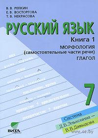 Русский язык. 7 класс. В 2 книгах. Книга 1. Морфология. Глагол