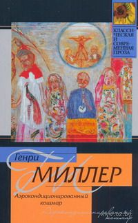 Аэрокондиционированный кошмар (м). Генри Миллер