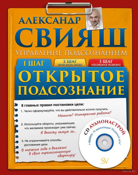 Открытое подсознание. Александр Свияш