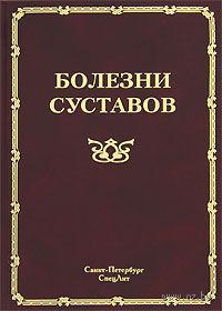 Болезни суставов. Вадим Мазуров , Ирина Беляева, Иван Гайворонский
