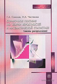 Справочное пособие по теории вероятностей и математической статистике (законы распределения) — фото, картинка