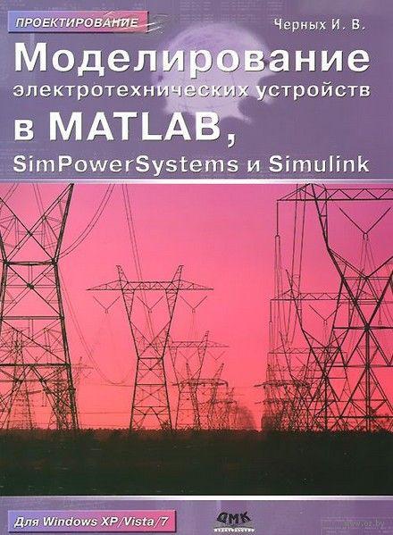 Моделирование электротехнических устройств в Matlab, SimPowerSystems и Simulink. Илья Черных