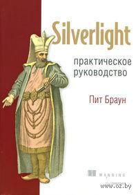 Silverlight. Практическое руководство. Пит Браун
