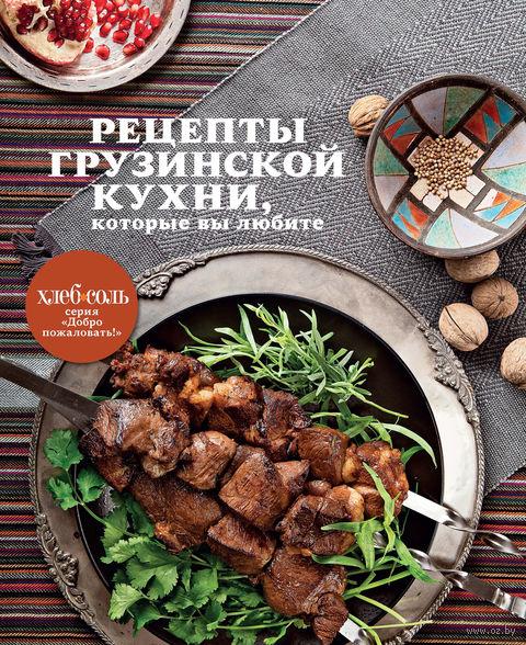 Рецепты грузинской кухни, которые вы любите — фото, картинка