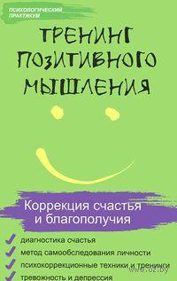 Тренинг позитивного мышления. Коррекция счастья и благополучия. Татьяна Эксакусто