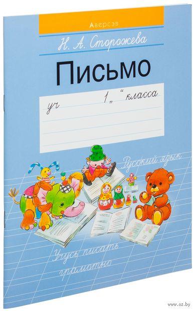 Письмо. Учебное пособие для 1 класса. Надежда Сторожева