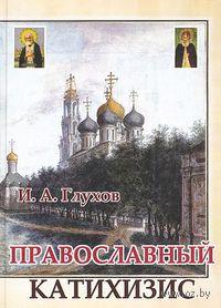 Православный катихизис — фото, картинка