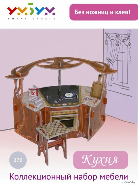 """Коллекционный набор мебели """"Кухня"""" — фото, картинка"""