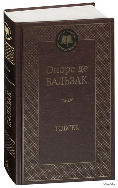 Гобсек. Оноре де Бальзак