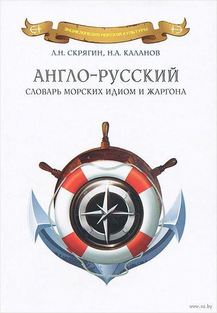 Англо-русский словарь морских идиом и жаргона. Николай Каланов, Лев Скрягин