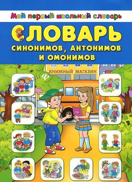 Словарь синонимов, антонимов и омонимов. Т.  Зеркальная
