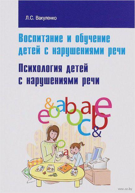 Воспитание и обучение детей с нарушениями речи. Психология детей с нарушениями речи. Любовь Вакуленко