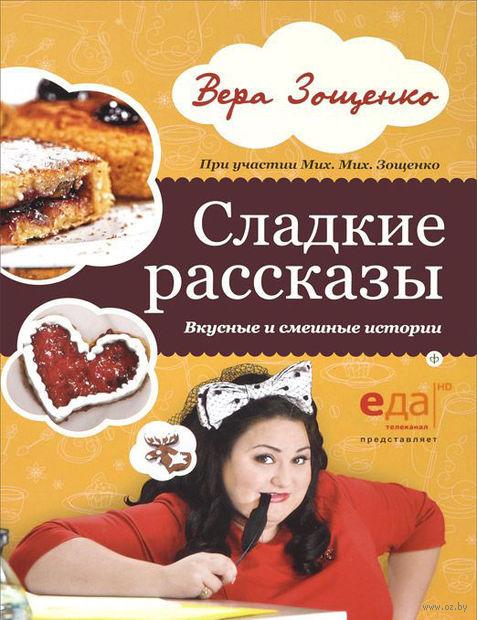 Сладкие рассказы. Вера Зощенко