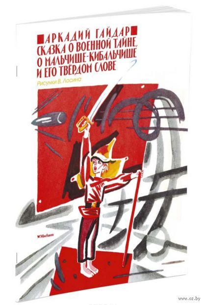 Сказка о военной тайне, о Мальчише-Кибальчише и его твердом слове — фото, картинка