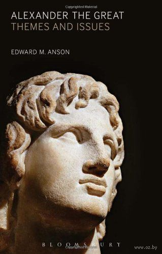 Alexander the Great: Themes and Issues. Эдвард Ансон