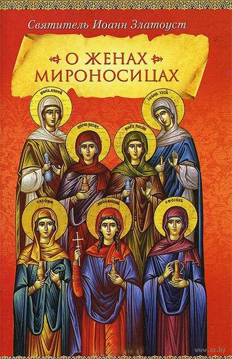 О женах мироносицах (6+). святитель Иоанн Златоуст