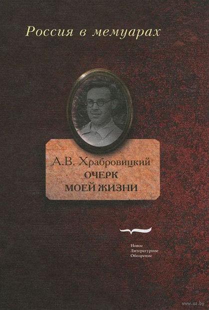 Александр Храбровицкий. Очерк моей жизни. Александр Храбровицкий
