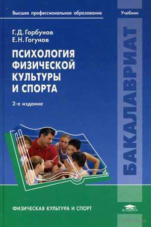 Психология физической культуры и спорта. Евгений Гогунов, Геннадий Горбунов