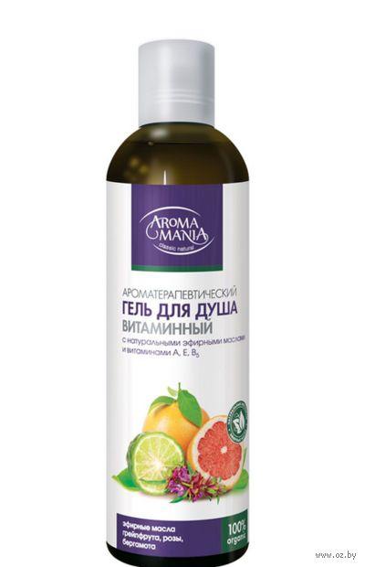 """Гель для душа """"Витаминный"""" с натуральными эфирными маслами (250 мл)"""