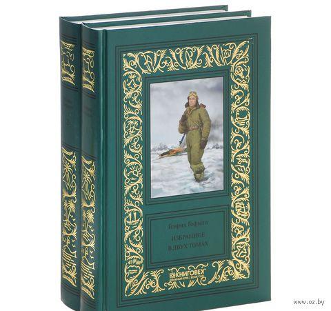 Генрих Гофман. Избранное. В 2-х томах — фото, картинка