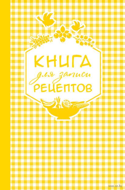 Книга для записи любимых рецептов (Золотая клеточка)