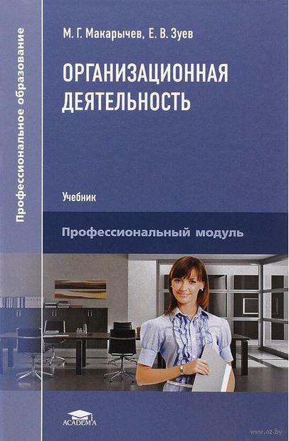 Организационная деятельность. М. Макарычев, Е. Зуев