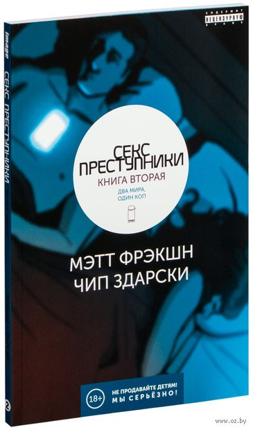 Секс-преступники. Книга 2. Два мира, один коп (18+). Мэтт Фрэкшн, Чип Здарски