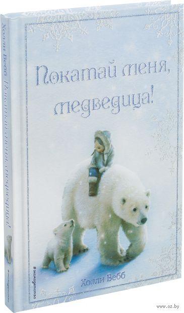 Рождественские истории. Покатай меня, медведица!. Холли Вебб