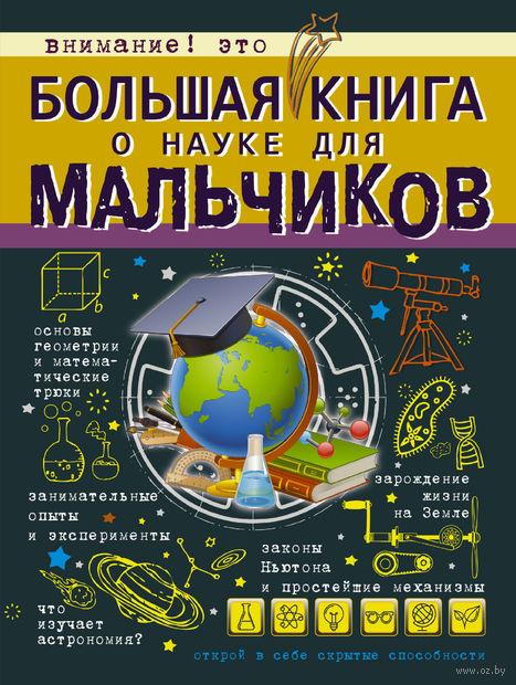 Большая книга о науке для мальчиков — фото, картинка